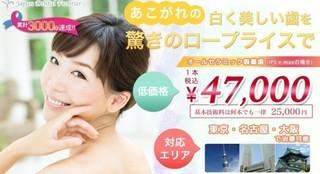 安い費用の保険外差し歯はJapan Dental Frontier